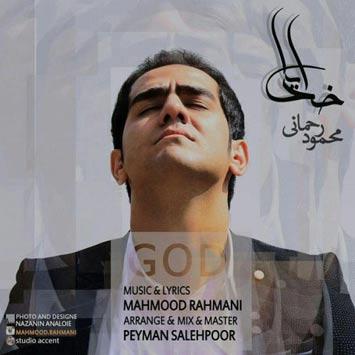 دانلود آهنگ جدید محمود رحمانی به نام خدایا Mahmood Rahmani Khodaya