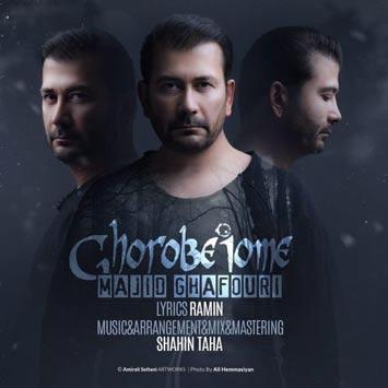 دانلود آهنگ جدید مجید غفوری به نام غروب جمعه Majid Ghafouri Ghorobe Jome