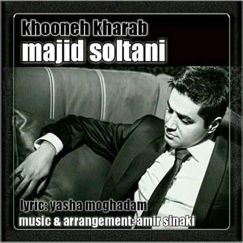 دانلود آهنگ جدید مجید سلطانی به نام خونه خراب Majid Soltani Khooneh Kharab