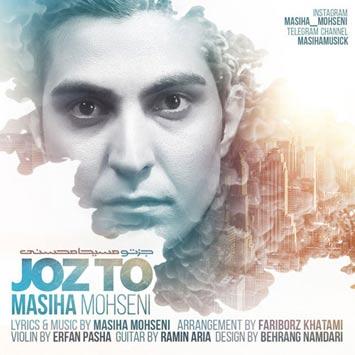 Masiha-Mohseni---Joz-To