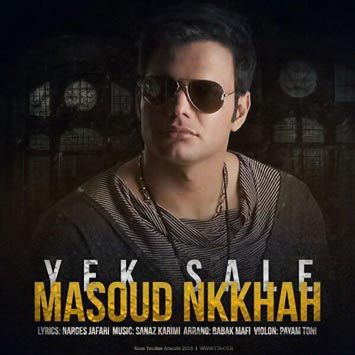 دانلود آهنگ جدید مسعود نیکخواه به نام یک ساله Masoud Nikkhah Yek Sale