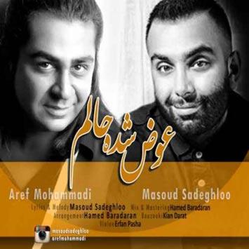 دانلود آهنگ جدید مسعود صادقلو و عارف محمدی به نام عوض شده حالم Masoud Sadeghloo Aref Mohammadi Avaz Shode Halam