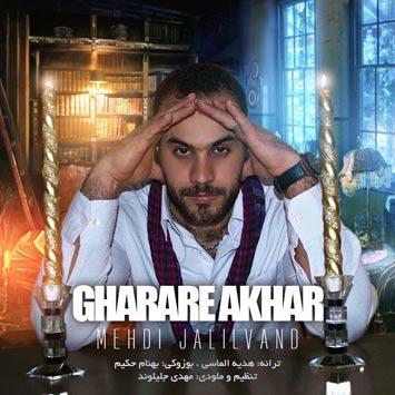 Mehdi-Jalilvand---Gharae-Akhar