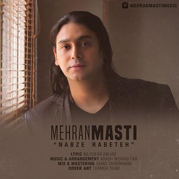 دانلود آهنگ جدید مهران مستی به نام تو خوبی Mehran Masti Nabze Rabeteh