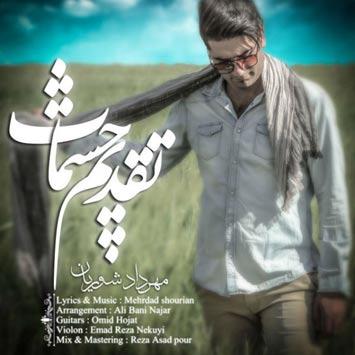 دانلود آهنگ جدید مهرداد شوریان به نام تقدیم چشمات Mehrdad Shourian Taghdime Cheshmat