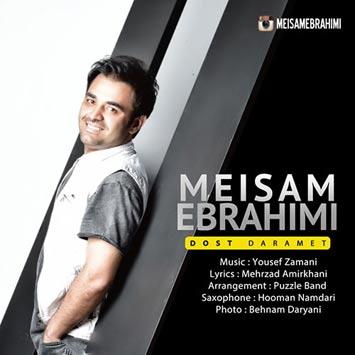 Meysam-Ebrahimi-Doost-Daramet