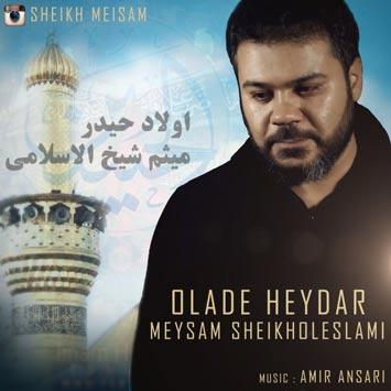 دانلود آهنگ جدید میثم شیخ الاسلامی به نام اولاد حیدر Meysam Sheikholeslami Olade Heydar