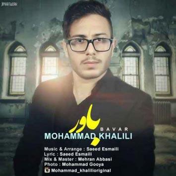 دانلود آهنگ جدید محمد خلیلی به نام باور Mohamad Khalili Bavar