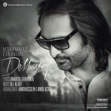 دانلود آهنگ جدید محمد ابراهیمی به نام دلتنگی Mohammad Ebrahimi Deltangi