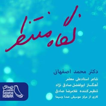 دانلود آهنگ جدید محمد اصفهانی به نام نگاه منتظر Mohammad Esfahani Negahe Montazer