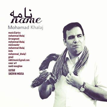دانلود آهنگ جدید محمد خلج به نام نامه Mohammad Khalaj Nameh