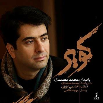 دانلود آهنگ جدید محمد معتمدی به نام کویر Mohammad Motamedi Kavir