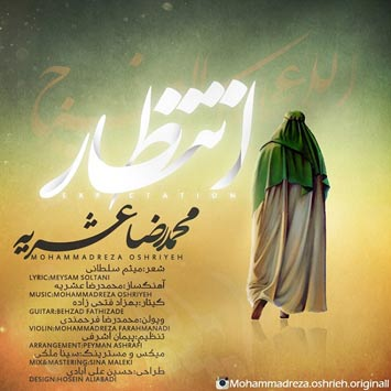 Mohammad-Reza-Oshrieh---Entezar