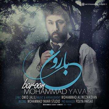 Mohammad-Yavari---Baroon