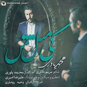 دانلود آهنگ جدید محمد یاوری به نام کی مثل من Mohammad Yavari Ki Mesl Man 1