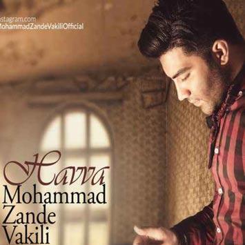 دانلود آهنگ جدید محمد زند وکیلی به نام حوا Mohammad Zande Vakili Havva