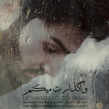 دانلود آهنگ جدید محمد ظهرابی به نام واگذارت میکنم Mohammad Zohrabi Vagozaret Mikonam