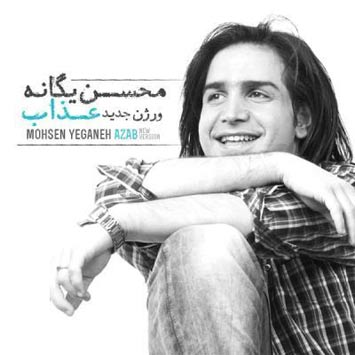Mohsen-Yeganeh-Azab-New-Version
