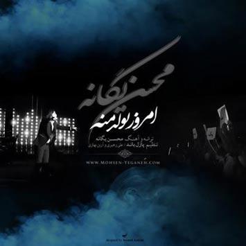 Mohsen-Yeganeh-Emrooz-Tavalode-Mane
