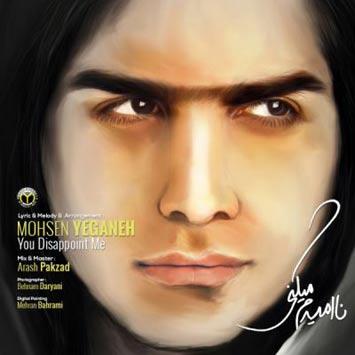 دانلود آهنگ محسن یگانه به نام نا امیدم میکنی Mohsen Yeganeh Naomidam Mikoni