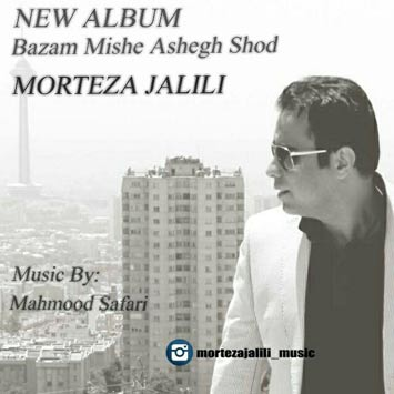 Morteza-Jalili-Called-Bazam-Mishe-Ashegh-Shod