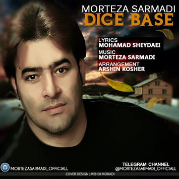 Morteza-Sarmadi---Dige-Base