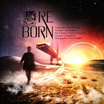 دانلود آهنگ جدید مصطفی پاریزی به نام تولد دوباره Mostafa Parizi Called Reborn
