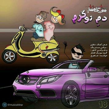 دانلود آهنگ جدید موزیک افشار به نام دم تو گرم Music Afshar Dameto Garm