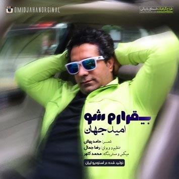 دانلود آهنگ جدید امید جهان به نام بی قرارم شو Omid Jahan Bighararam Sho