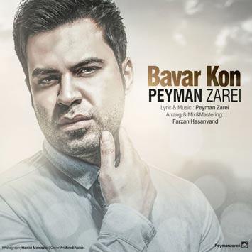 دانلود آهنگ جدید پیمان زارعی به نام باور کن Peyman Zarei Bovar Kon