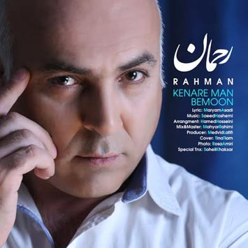 دانلود آهنگ جدید رحمان به نام کنار من بمون Rahman Called Kenare Man Bemoon