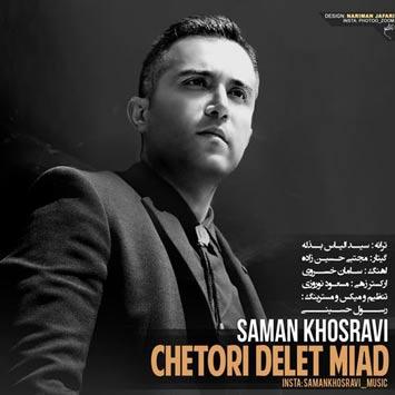 دانلود آهنگ جدید سامان خسروی به نام چطوری دلت میاد Saman Khosravi Called Chetori Delet Miad