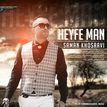 دانلود آهنگ جدید سامان خسروی به نام حیف من Saman Khosravi Heyfe Man