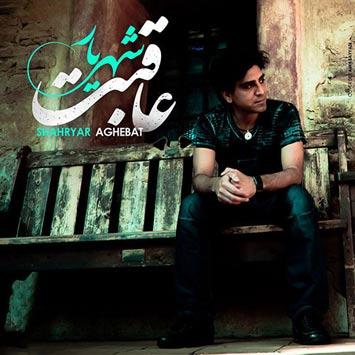 Shahryar Aghebat - دانلود آهنگ جدید شهریار به نام عاقبت