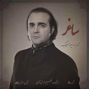 دانلود آهنگ جدید سینا سرلک به نام ساغر Sina Sarlak Saghar