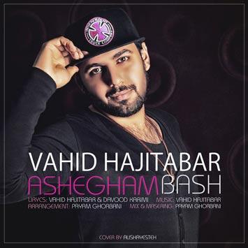 دانلود آهنگ جدید وحید حاجی تبار به نام عاشقم باش Vahid Hajitabar Ashegham Bash