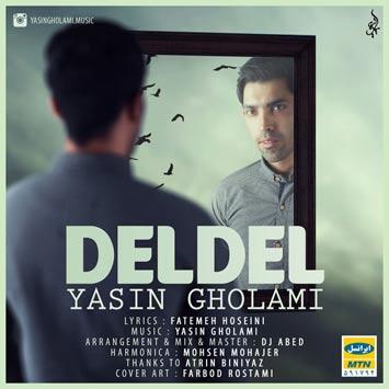 دانلود آهنگ جدید یاسین غلامی به نام دل دل Yasin Gholami Dell Dell