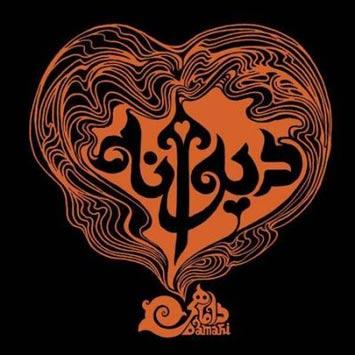 دانلود آهنگ جدید گروه داماهی به نام دیوانه damahi divaneh