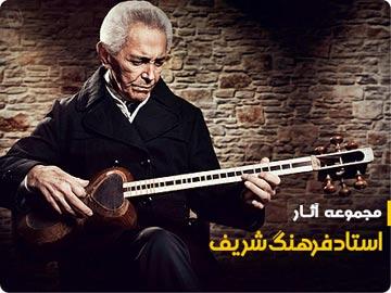 دانلود آهنگ جدید فرهنگ شریف به نام همایون farhang sharif