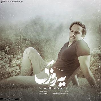 Ahmad-Ghiasvand---Ye-Roozi