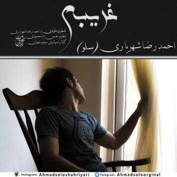 دانلود آهنگ جدید احمد سلو به نام غریبه Ahmad Solo Gharibeh