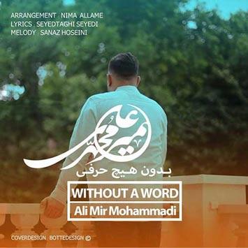 دانلود آهنگ جدید علی میرمحمدی به نام بدون هیچ حرفی Ali Mir Mohammadi Bedoone Hich Harfi