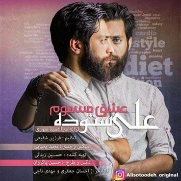 دانلود آهنگ جدید علی ستوده به نام عشق مسموم Ali Sotodeh Eshghe Masmoom