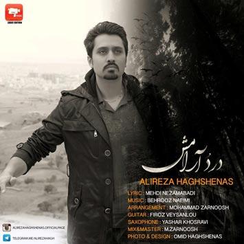 دانلود آهنگ جدید علیرضا حق شناس به نام درد و آرامش Alireza Haghshenas Dardo Aramesh