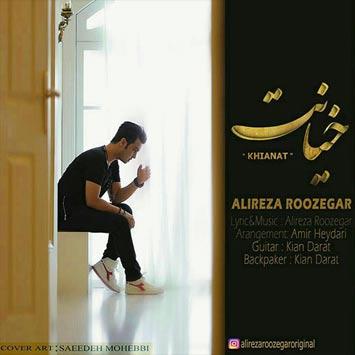 دانلود آهنگ جدید علیرضا روزگار به نام خیانت Alireza Roozegar Khianat