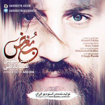 Amir-Hossein-Abedini---Boghz