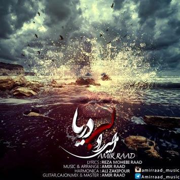 Amir-Raad---Labe-Darya