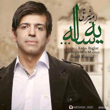 دانلود آهنگ جدید امیر شرقی به نام یه ساله Amir Sharghi Ye Sale