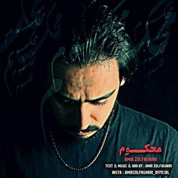 دانلود آهنگ جدید امیر ذوالفقاری به نام محکوم Amir Zolfaghari mahkom
