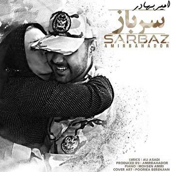 AmirBahador-Called-Sarbaz